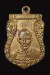 เหรียญเสมาหลวงพ่อมุ่ย ปี2512