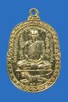 เหรียญเสือเผ่น หลวงพ่อสุด ปี 2517