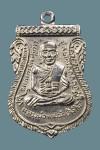 เหรียญหลวงปู่ทวด เลื่อนสมณศักดิ์ปี08
