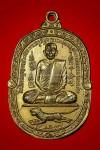 เหรียญหลวงพ่อสุด วัดศาลาครืน