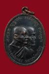 เหรียญโบสถ์ลั่น หลวงพ่อแดง