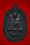 เหรียญหลวงพ่อสุด วัดศาลาครืน ปี17