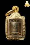 ตะกรุต หัวใจโลกธาตุ(ทองคำ) หลวงปู่ยิ้ม วัดหนองบัว