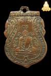 เหรียญรุ่นแรกหลวงพ่อกลั่น วัดพระญาติ บล๊อกขอเบ็ด สวยเดิมๆ