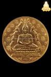 เหรียญพระแก้วมรกต ปี2475 เนื้อทองคำ บล็อคเจนีวาติดที่1ล่าสุด