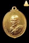 เหรียญทองคำ หลวงพ่อเนื่อง วัดจุฬามณี ปี13 องค์ที่2