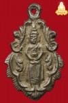 เหรียญหล่อ หลวงพ่อวัดบ้านแหลม ใบสาเกพิมพ์เล็ก(เนื้อเงิน)รุ่นแรกปี2459 ติดรางวัลที่1