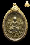 เหรียญหล่ออรุณเทพบุตร หลวงปู่บ่าย วัดช่องลม สวยเดิมๆ