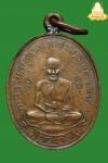 เหรียญรุ่นแรกหลวงปู่ศุข วัดปากคลองมะขามเฒ่า