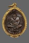 เหรียญเปิดโลกเนื้อทองแดงปี 2532 (ทองอย่างดี) หลวงปู่ดู่วัดสะแก