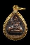 เหรียญหล่อรุ่นแรกหลังปิระมิดโลหะผสมปี2523 (คัดสวย+ทอง) หลวงปู่ดู่วัดสะแก