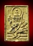 พระพุทธเจ้าเหนือพรหมเนื้อทองเหลืองปี2522(หมดห่วง)(สวย) หลวงปู่ดู่สะแก
