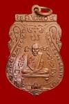 เหรียญหลวงพ่อกลั่นปี2505 (แบบพิมพ์ที่3) (คัดสวยมาก)หลวงปู่ดู่วัดสะแก