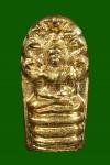 พระพิมพ์นาคปรกใบมะขามเนื้อทองคำ หลวงปู่ศรี(สีห์)วัดสะแก