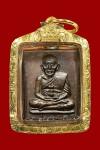 เหรียญหลวงปู่ทวดกระโดดบาตรเนื้อทองแดง(พิมพ์นิยม+คัดสวย+ทอง) หลวงปู่ดู่วัดสะแก