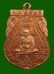 เหรียญเสมาเนื้อทองแดงปี2525 (ร.ส. ๒๐๐)หลวงปู่ดู่วัดสะแก