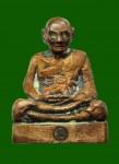 รูปหล่อหลวงปู่ดู่รุ่นแรกเนื้อโลหะผสม(คัดสวย) ปี 2522 หลวงปู่ดู่วัดสะแก