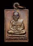 เหรียญหลวงปู่ทวดกระโดดบาตรเนื้อทองแดง(พิมพ์นิยม+สวย) หลวงปู่ดู่วัดสะแก