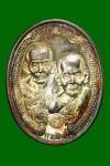 เหรียญกายสิทธิ์ เนื้อเงิน ปี 2538