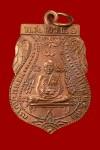 เหรียญเสมาเนื้อทองแดง(สวย) ปี2526 หลวงปู่ดู่วัดสะแก