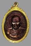เหรียญยันต์ดวงเนื้อทองแดงพิมพ์นิยม(ยันต์ทะลุ+คัดสวย+ทอง) ปี2526 หลวงปู่ดู่วัดสะแก