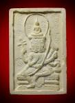 พระพุทธเจ้าเหนือพรหมพิมพ์ใหญ่ ปี2517(คัดสวย) หลวงปู่ดู่วัดสะแก