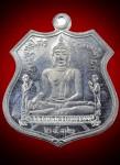 เหรียญหลวงพ่อโตซำปอกง(พิธีเปิดโลก) 2532เนื้อตะกั่ว(สวย)หลวงปู่ดู่วัดสะแก