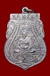 1 ใน 108 เหรียญเสมาปี 2525 เนื้อเงิน(คัดสวย+จารหน้า) หลวงปู่ดู่วัดสะแก