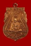เหรียญเสมาเนื้อทองแดงปี2525 (ร.ส. ๒๐๐) หลวงปู่ดู่วัดสะแก