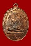 เหรียญหลวงปู่ทวดข้างบัวปี2520 (สวย) หลวงปู่ดู่วัดสะแก