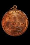เหรียญเศรษฐีเนื้อทองแดงปี 2531(คัดสวย) หลวงปู่ดู่วัดสะแก