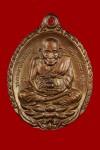 เหรียญเปิดโลกเนื้อทองแดงปี 2532 (สวย) หลวงปู่ดู่วัดสะแก