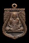 เหรียญหล่อเสมาเนื้อโลหะผสมปี2522(คัดสวย) หลวงปู่ดู่วัดสะแก