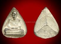 เหรียญหล่อรุ่นแรกหลังปิระมิด เนื้อเงิน ปี2523 หลวงปู่ดู่วัดสะแก