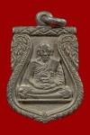 เหรียญหล่อเสมาเนื้อเงินปี2522(คัดสวย)หลวงปู่ดู่วัดสะแก