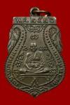 เหรียญเสมาเนื้อนวะปี2526 (คัดสวย) หลวงปู่ดู่วัดสะแก