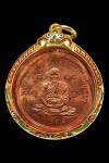 เหรียญเศรษฐีเนื้อทองแดงปี2531(คัดสวยมาก+ทอง) หลวงปู่ดู่วัดสะแก