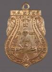 เหรียญเสมาเนื้อทองแดงปี2525 (ร.ส.๒๐๐)(สวย) หลวงปู่ดู่วัดสะแก