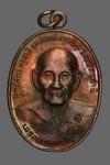 เหรียญยันต์ดวงพิมพ์นิยม(ยันต์ทะลุ+สวย) ปี2526 หลวงปู่ดู่วัดสะแก