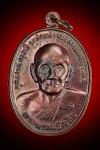 เหรียญยันต์ดวงพิมพ์นิยม(ยันต์ทะลุ+คัดสวย) ปี2526 หลวงปู่ดู่วัดสะแก