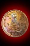 เหรียญเศรษฐีเนื้อทองแดง(รุ่นหมดห่วง+สวย) ปี 2531 หลวงปู่ดู่วัดสะแก