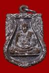 เหรียญหล่อพิมพ์เสมาเนื้อโลหะผสม ปี 2522 (สวย+ แป้งเจิม) หลวงปู่ดู่วัดสะแก
