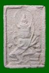 พระพุทธเจ้าเหนือพรหมพิมพ์ใหญ่ ปี2517(สวย+พระธรรมธาตุเสด็จ) หลวงปู่ดู่วัดสะแก