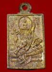 พระพุทธเจ้าเหนือพรหมโลหะผสม(ทูโทน)ปี2522(ตอกโค้ด)หลวงปู่ดู่วัดสะแก#3
