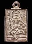 เหรียญหล่อพระพรหมพิมพ์สี่เหลี่ยมเนื้อเงิน ปี 2532 หลวงปู่ดู่วัดสะแก