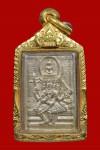 พระพุทธเจ้าเหนือพรหมเนื้อเงินปี2522 (คัดสวย+ตลับทอง) หลวงปู่ดู่วัดสะแก