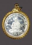 เหรียญเศรษฐีเนื้อเงิน ปี2531 (คัดสวยมาก+ทอง) หลวงปู่ดู่วัดสะแก