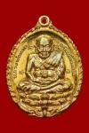 เหรียญเปิดโลกเนื้อทองแดงปี 2532(ทำกระไหล่ทอง) หลวงปู่ดู่วัดสะแก