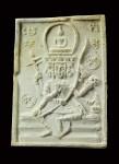 พระพุทธเจ้าเหนือพรหมพิมพ์เล็กเนื้อดินเผา(สีขาว)ปี2531 หลวงปู่ดู่วัดสะแก