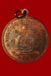 เหรียญเศรษฐีเนื้อทองแดงปี 2531(คัดสวย) หลวงปู่ดู่วัดสะแก#2